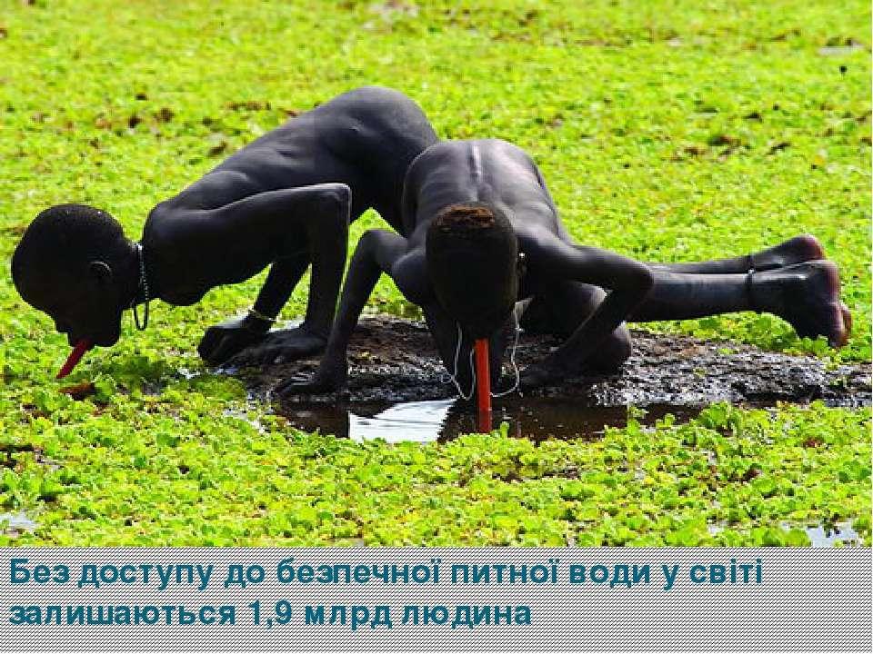 Без доступу до безпечної питної води у світі залишаються 1,9 млрд людина