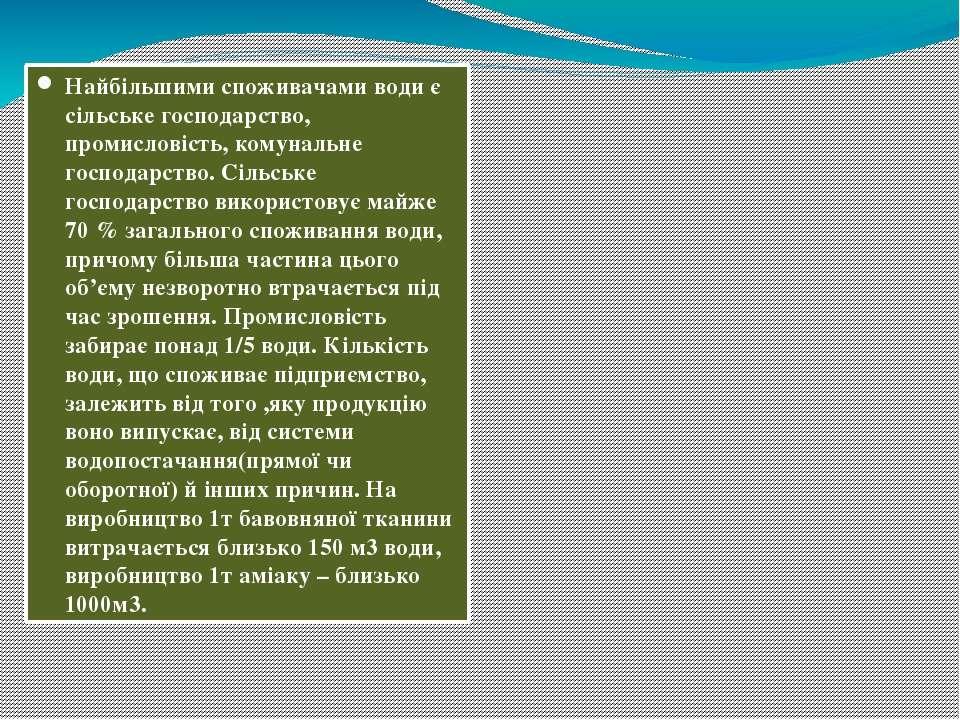 Найбільшими споживачами води є сільське господарство, промисловість, комуналь...
