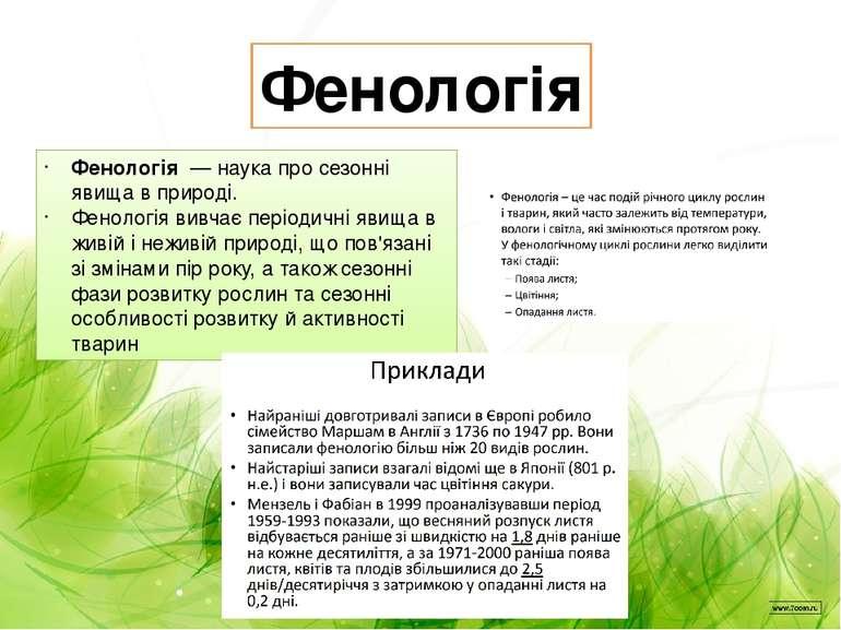Фенологія Феноло гія—наукапро сезонні явища в природі. Фенологія вивчає п...
