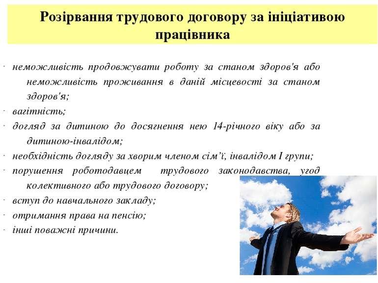 Розірвання трудового договору за ініціативою працівника неможливість продовжу...