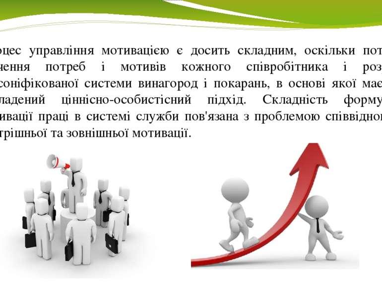 Процес управління мотивацією є досить складним, оскільки потребує вивчення по...