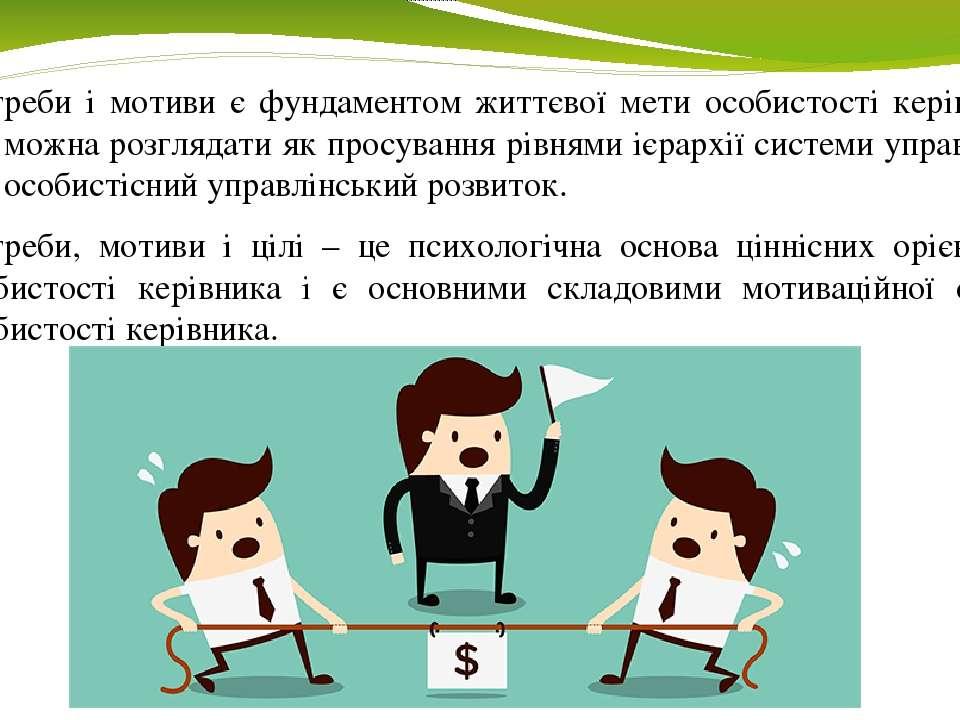 Потреби і мотиви є фундаментом життєвої мети особистості керівника, яку можна...