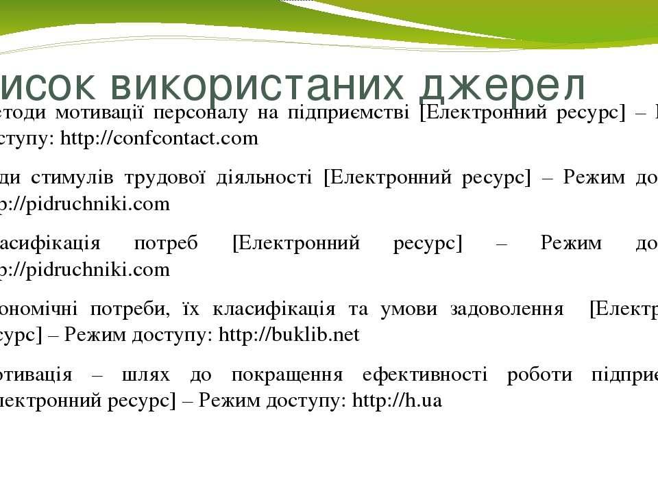 Список використаних джерел Методи мотивації персоналу на підприємстві [Електр...