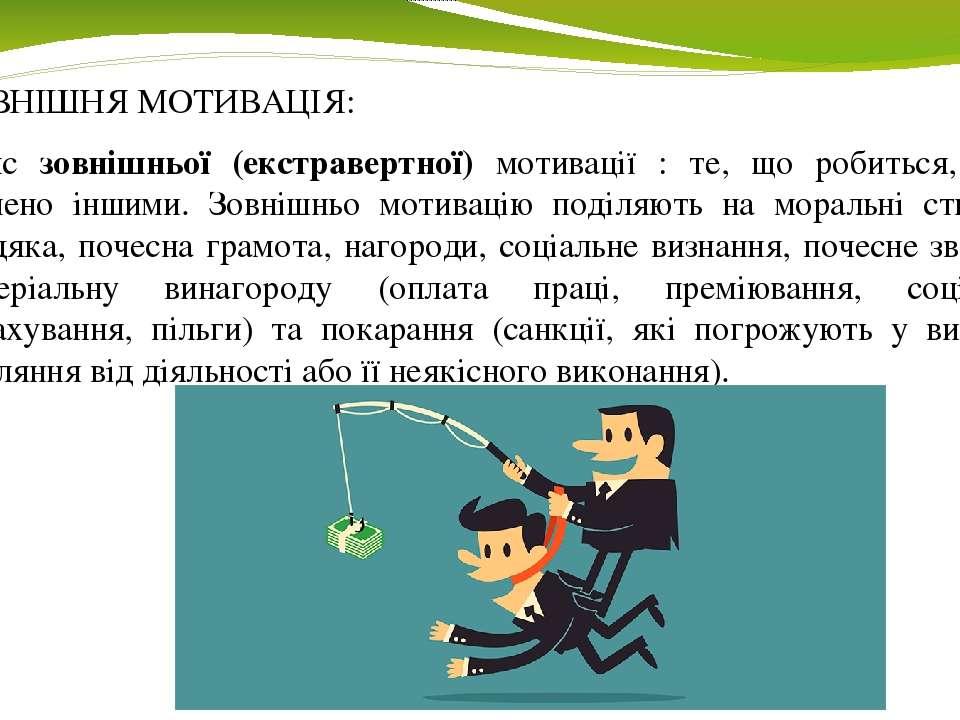 ЗОВНІШНЯ МОТИВАЦІЯ: Сенс зовнішньої (екстравертної) мотивації : те, що робить...