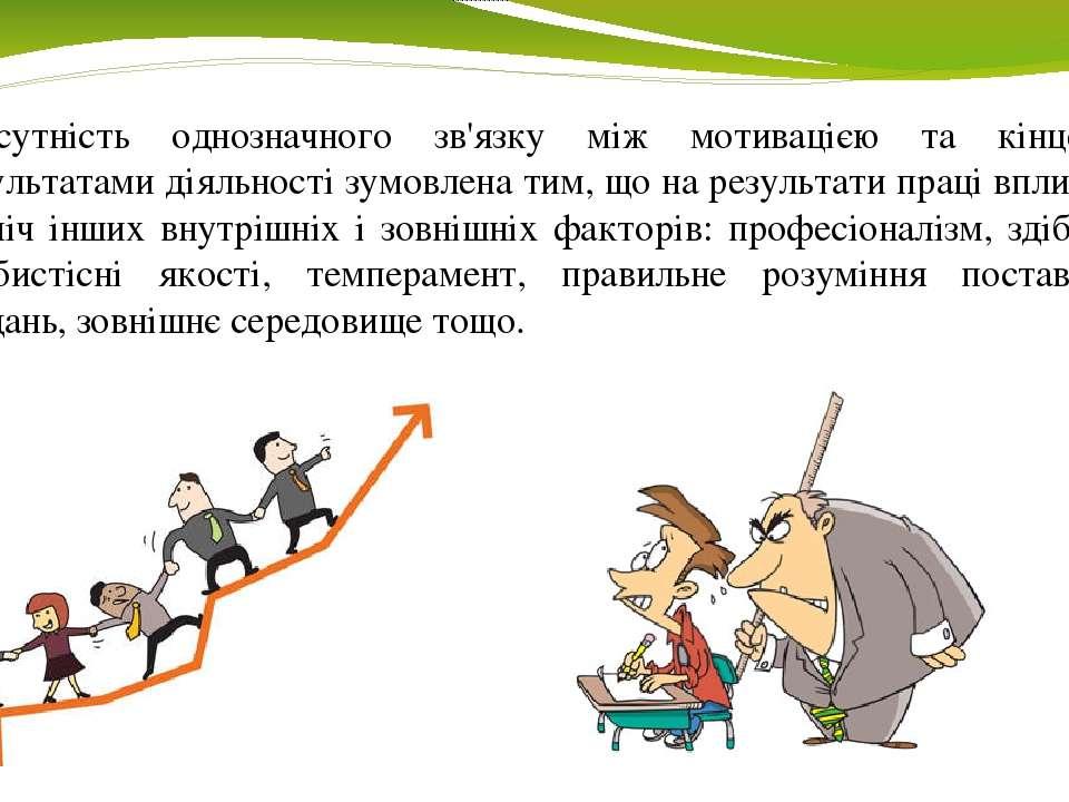 Відсутність однозначного зв'язку між мотивацією та кінцевими результатами дія...