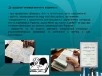 До трудової книжки вносять відомості: - про працівника (прізвище, ім'я та по-...