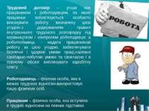 Трудовий договір – угода між працівником і роботодавцем, за якою працівник зо...