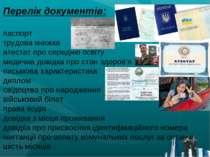 Перелік документів: паспорт трудова книжка атестат про середню освіту медична...