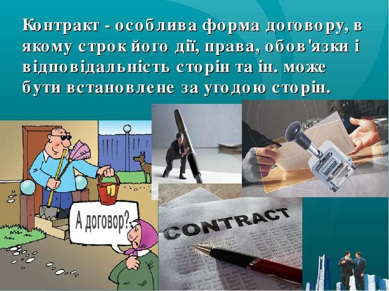 Контракт - особлива форма договору, в якому строк його дії, права, обов'язки ...