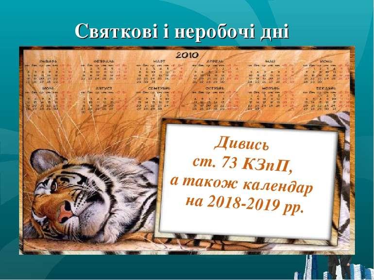 Святкові і неробочі дні Дивись ст. 73 КЗпП, а також календар на 2018-2019 рр.