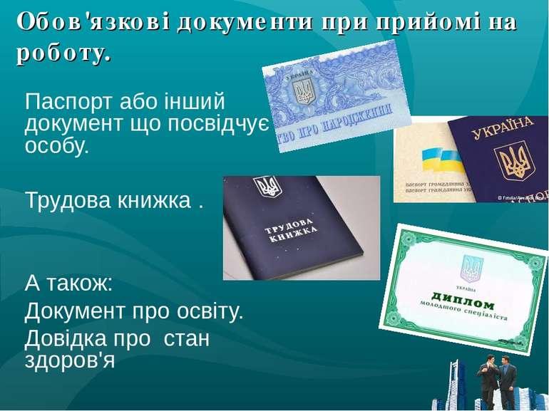 Паспорт або інший документ що посвідчує особу. Трудова книжка . А також: Доку...