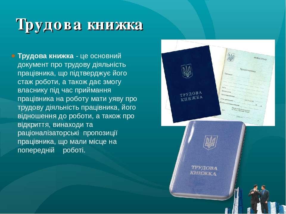 Трудова книжка Трудова книжка- це основний документ про трудову діяльність п...