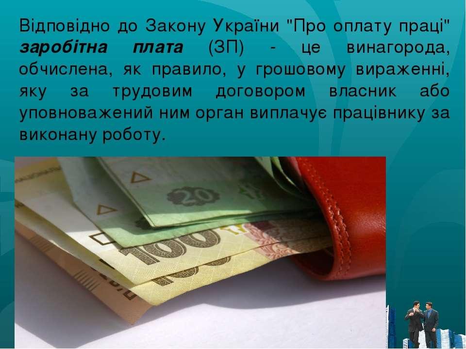 """Відповідно до Закону України """"Про оплату праці"""" заробітна плата (ЗП) - це вин..."""