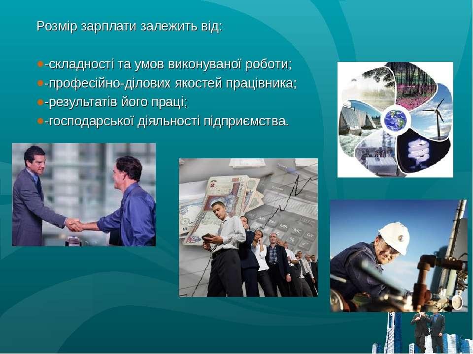 Розмір зарплати залежить від: -складності та умов виконуваної роботи; -профес...