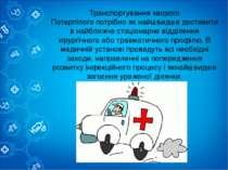 Транспортування хворого Потерпілого потрібно як найшвидше доставити в найближ...