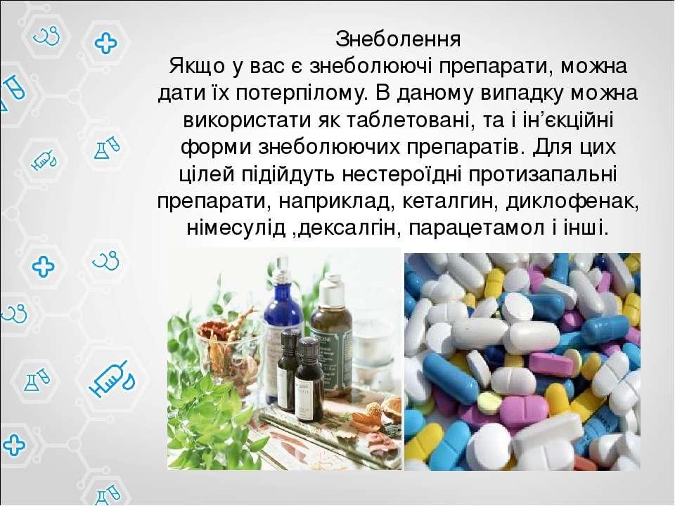 Знеболення Якщо у вас є знеболюючі препарати, можна дати їх потерпілому. В да...