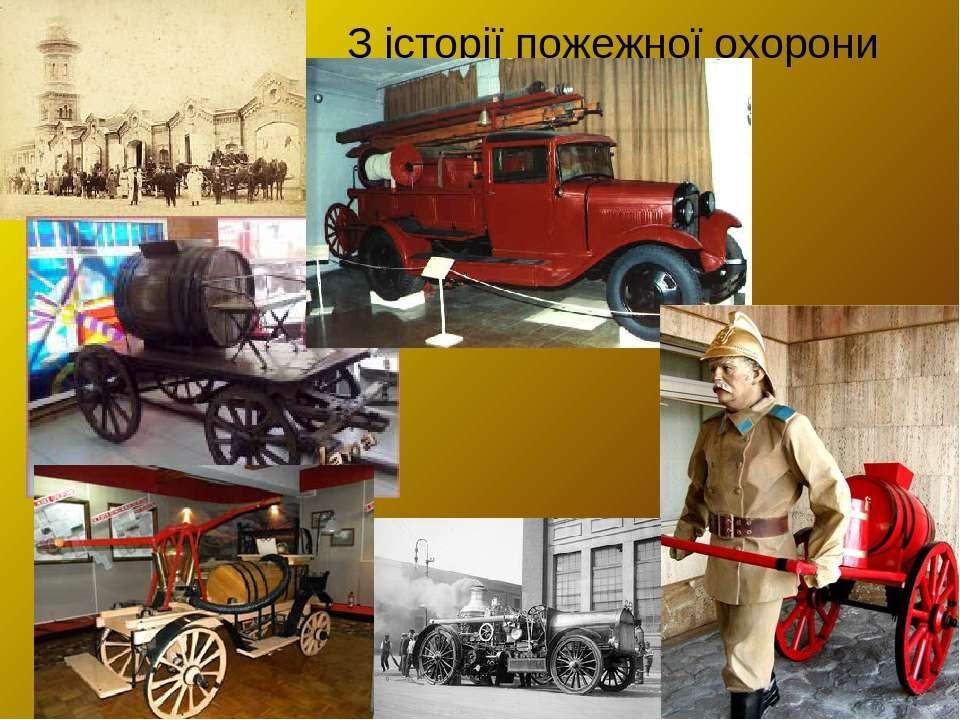 З історії пожежної охорони