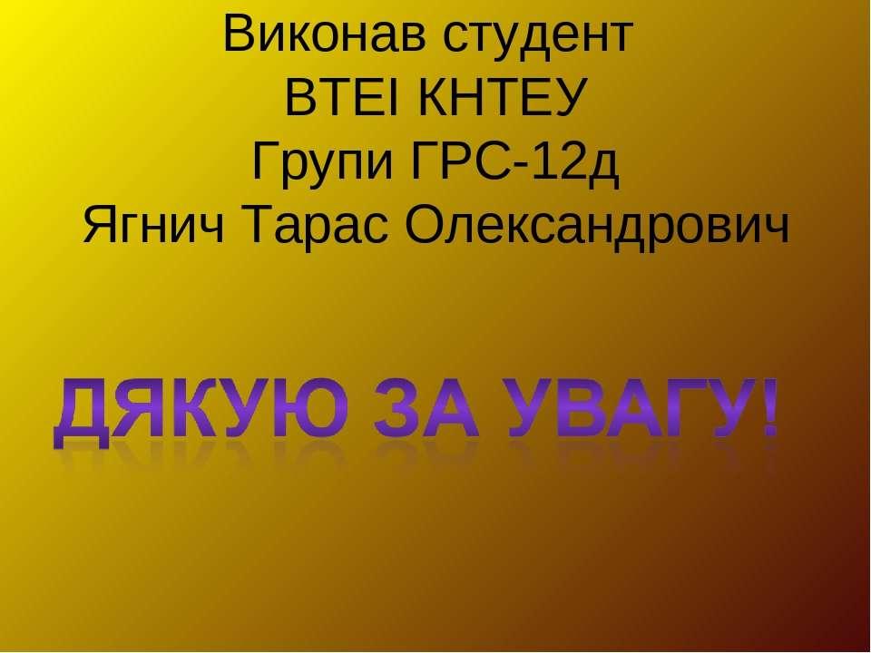 Виконав студент ВТЕІ КНТЕУ Групи ГРС-12д Ягнич Тарас Олександрович