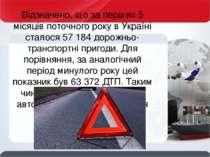 Відзначено, що за перших 5 місяців поточного року в Україні сталося 57 184 до...