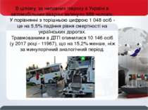 В цілому, за неповних півроку в Україні в автомобільних аваріях загинуло 988 ...