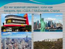 Що ми зазвичай уявляємо, коли нам говорять про «США»? McDonalds, Статуя Свобо...