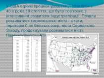 У США стрімкі процеси урбанізації почалися з 40-х років 19 століття, що було ...
