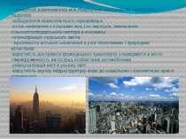 Мінусами урбанізації є: - знищення взаємозв'язку між природною навколишнім се...
