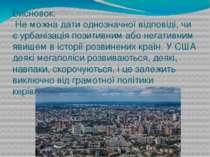 Висновок: Не можна дати однозначної відповіді, чи є урбанізація позитивним аб...