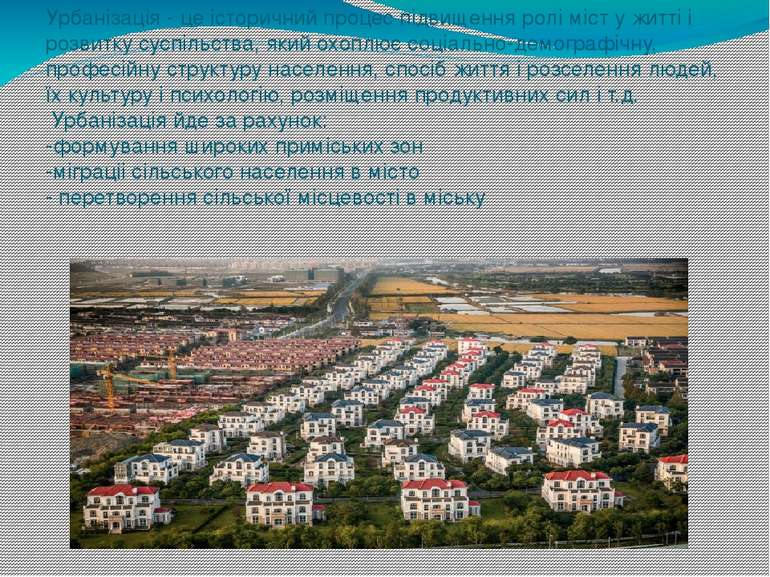 Урбанізація - це історичний процес підвищення ролі міст у житті і розвитку су...