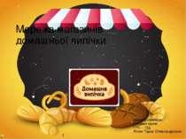 Мережа магазинів домашньої випічки Автор-розробник: Студент групи ГРС – 12д Я...
