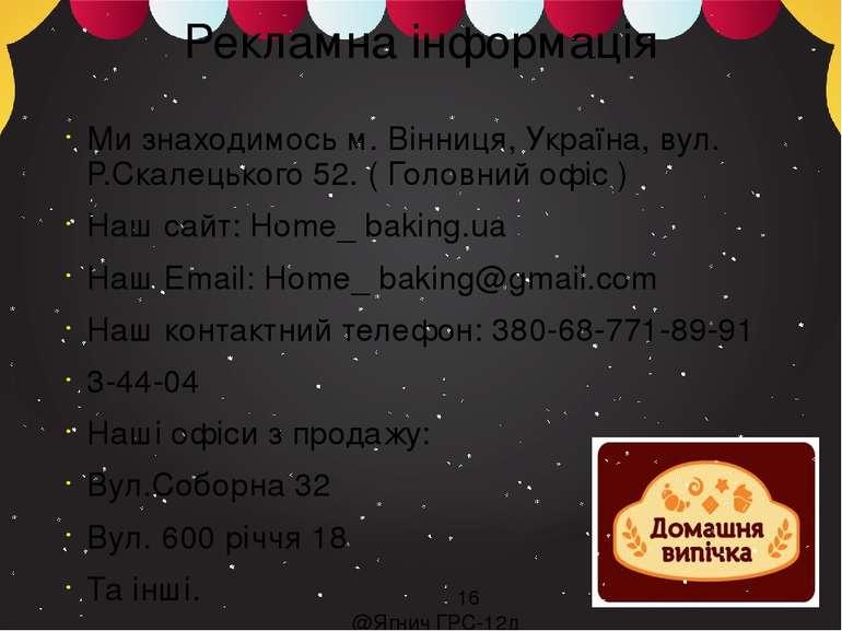 Рекламна інформація Ми знаходимось м. Вінниця, Україна, вул. Р.Скалецького 52...