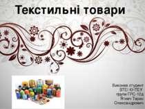 Текстильні товари Виконав студент ВТЕІ КНТЕУ групи ГРС-12д Ягнич Тарас Олекса...