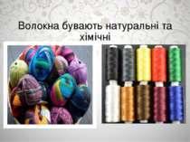 Волокна бувають натуральні та хімічні