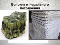 Волокна мінерального походження Гірський мінерал азбест