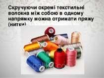 Скручуючи окремі текстильні волокна між собою в одному напрямку можна отримат...
