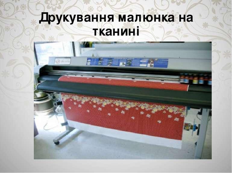 Друкування малюнка на тканині