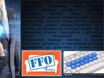 До переваг FFO можна віднести легкість в експлуатації, обумовлену досить прос...