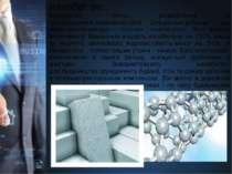 нанобетон. Нанобетон -бетон, розроблений із застосуваннямнанотехнологій. Сп...