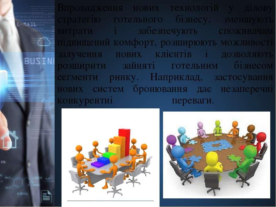 Впровадження нових технологій у ділову стратегію готельного бізнесу, зменшуют...