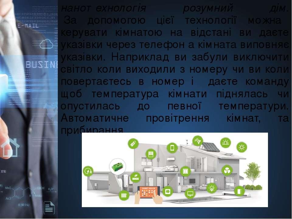 нанотехнологія розумний дім. За допомогою цієї технології можна керувати кімн...