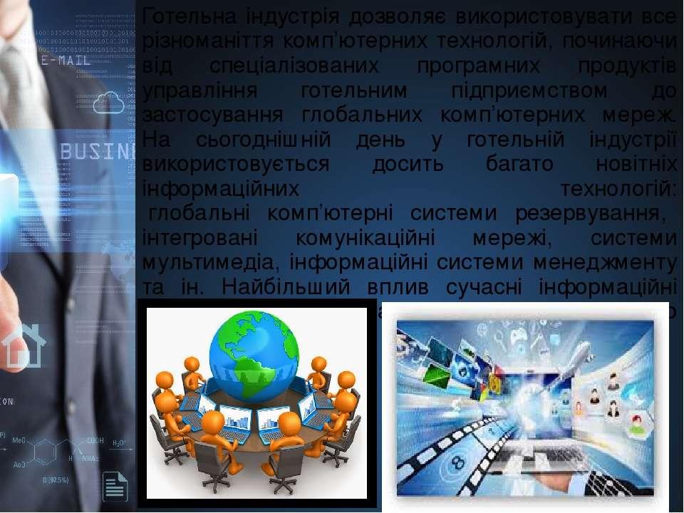 Готельна індустрія дозволяє використовувати все різноманіття комп'ютерних тех...