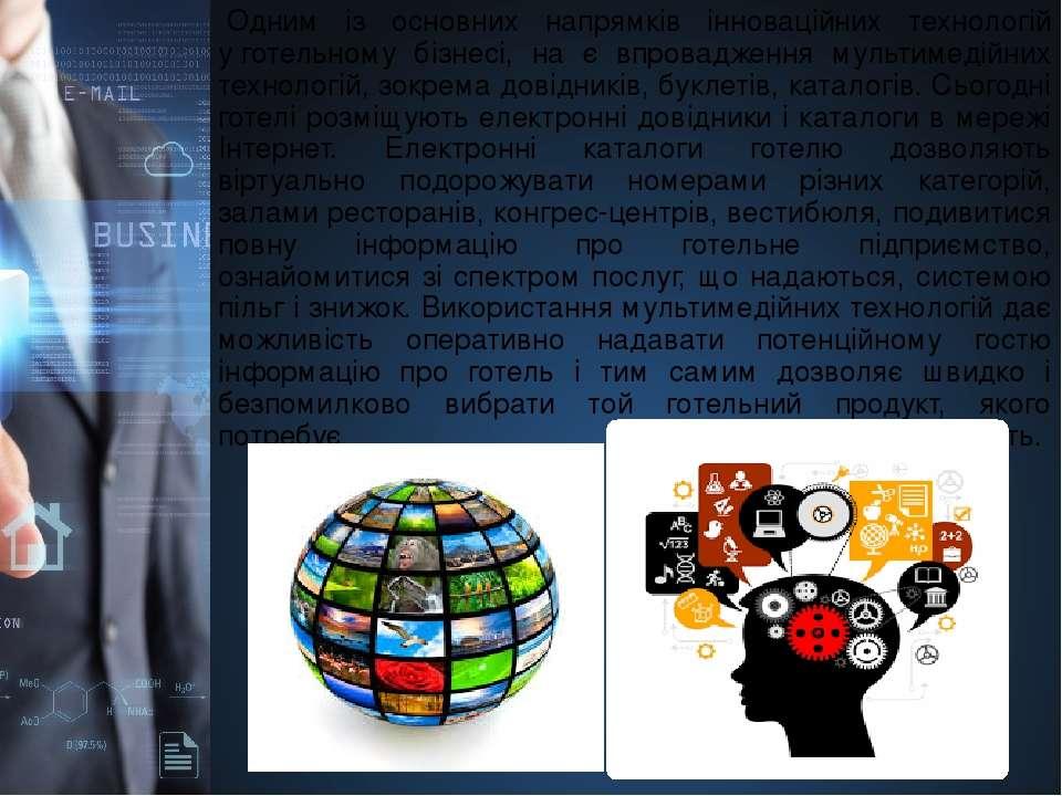 Одним із основних напрямків інноваційних технологій уготельному бізнесі, на...