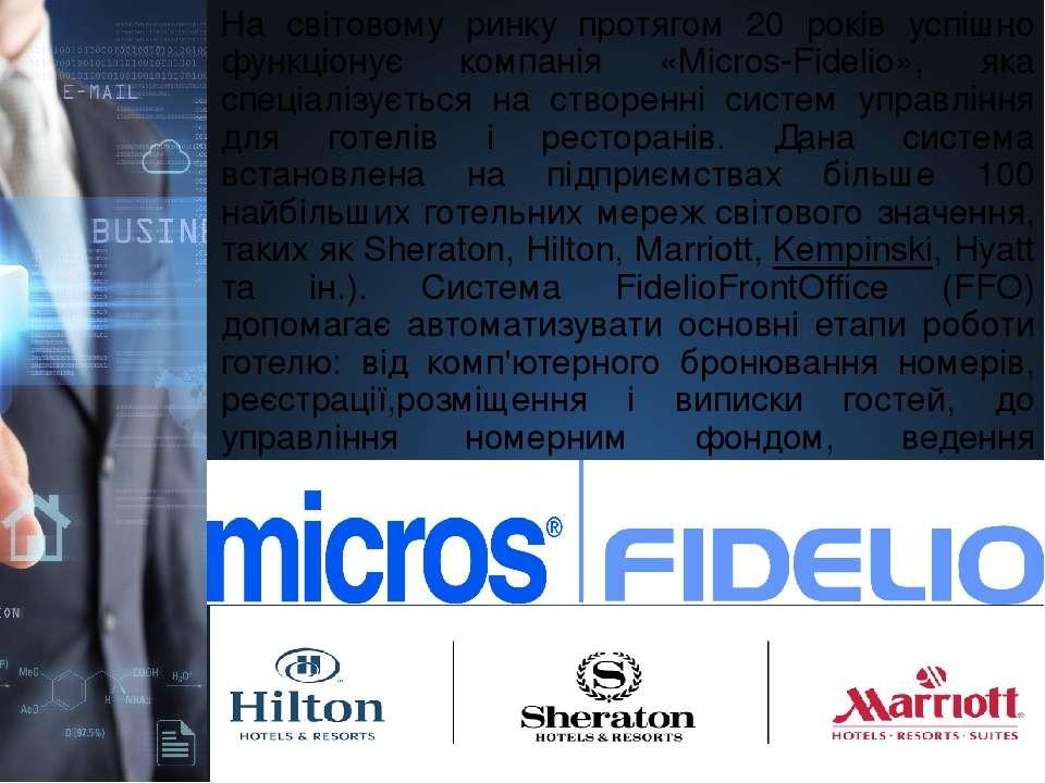 На світовому ринку протягом 20 років успішно функціонує компанія «Micros-Fide...