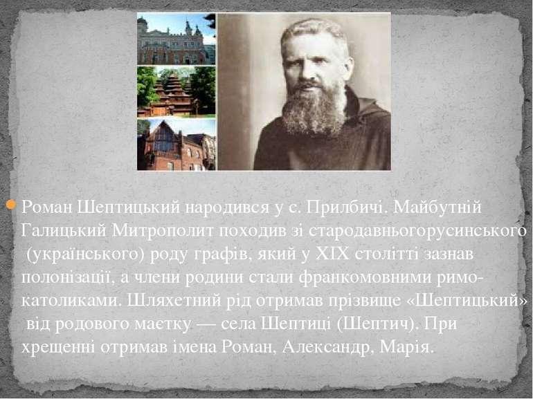 Роман Шептицький народився у с.Прилбичі. Майбутній Галицький Митрополит похо...
