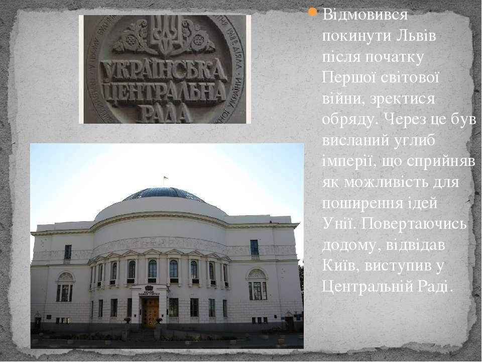 Відмовився покинути Львів після початку Першої світової війни, зректися обряд...