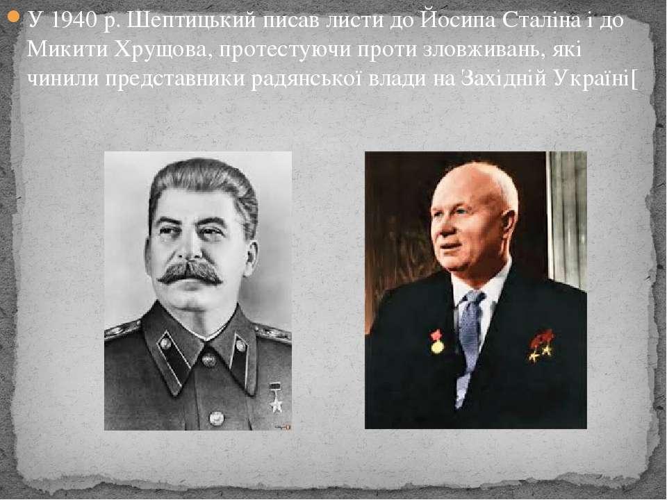 У 1940р. Шептицький писав листи доЙосипа Сталінаі доМикити Хрущова, проте...