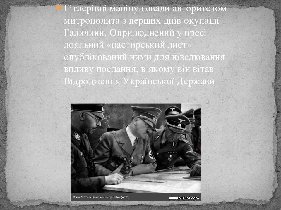 Гітлерівці маніпулювали авторитетом митрополита з перших днів окупації Галичи...