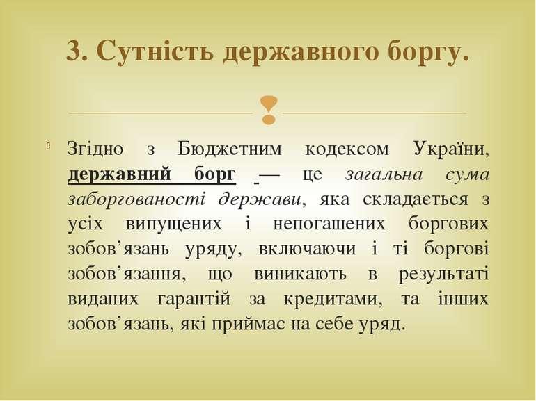 Згідно з Бюджетним кодексом України, державний борг — це загальна сума заборг...