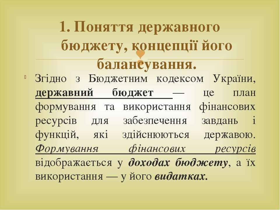 Згідно з Бюджетним кодексом України, державний бюджет — це план формування та...