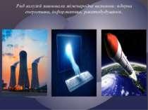 Ряд галузей завоювали міжнародне визнання: ядерна енергетика, інформатика, ра...
